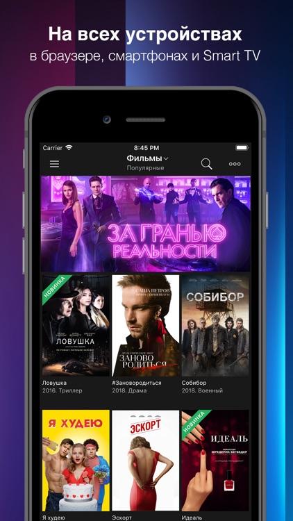 Кино1ТВ: сериалы и фильмы HD screenshot-3