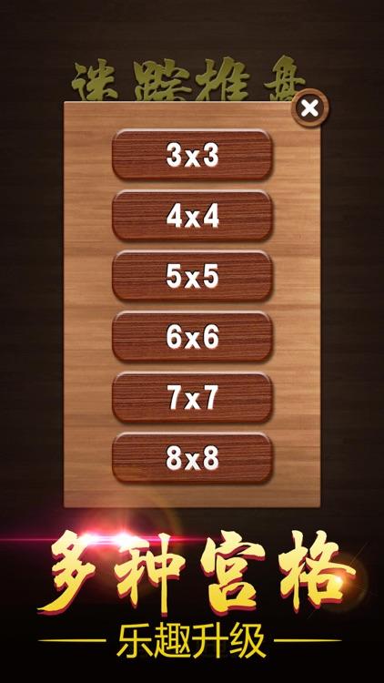 迷踪推盘 - 数字华容道,智力小游戏 screenshot-6