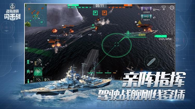 战舰世界闪击战 screenshot-4