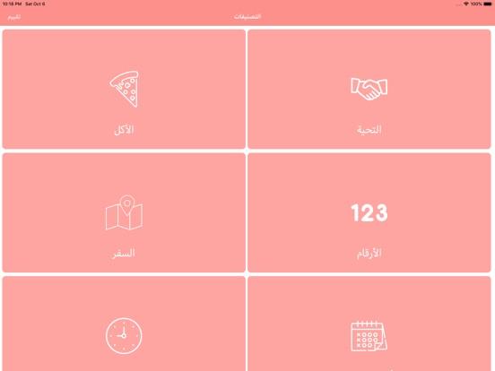 تعلم اللغة الكورية بسهولة screenshot 5