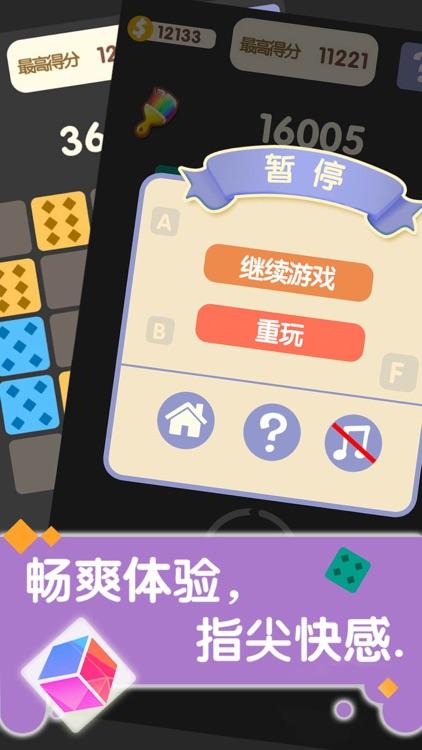 方块合合乐—数字益智小游戏 screenshot-4