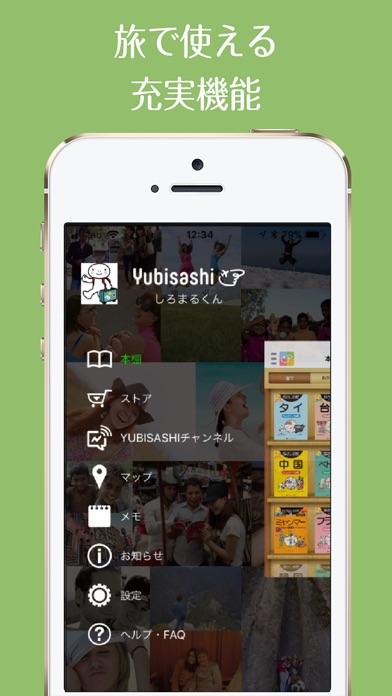 旅の指さし会話帳アプリ「YUBISASHI」22か国以上対応 ScreenShot2