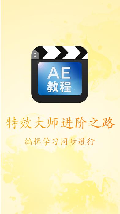 AE特效教程大全 - 视频剪辑影视AE特效软件 screenshot one