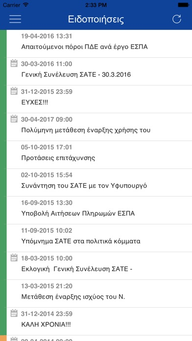 Screenshot for ΣΑΤΕ in Mexico App Store