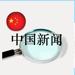 134.中国新闻 (China News)