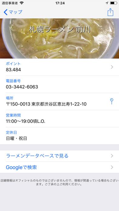 ラーメンマップ ScreenShot1