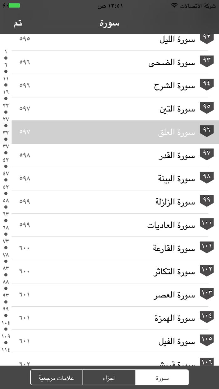 Eqra'a Quran Reader Screenshot