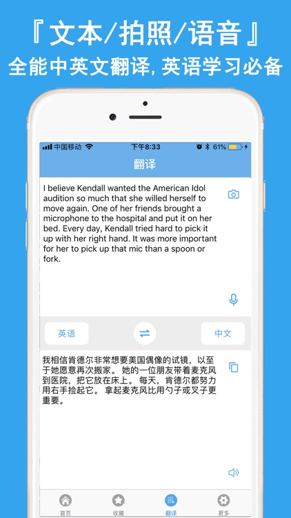 懒人学英语-自学英语单词翻译软件 screenshot-5