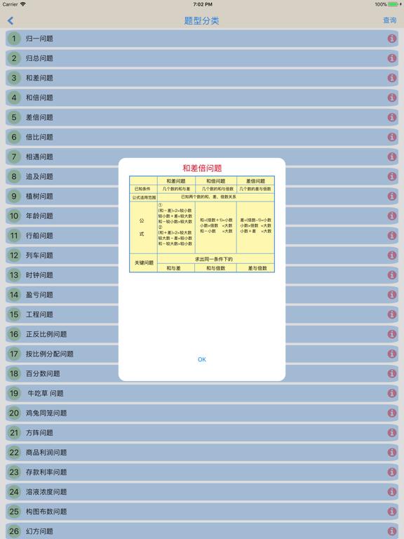 小学数学 - 三年级例题习题集 screenshot 15
