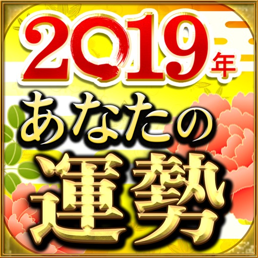 2019年あなたの運勢占い大集合【開運招福占い】当たる占い師