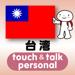 指さし会話台湾 touch&talk【PV】