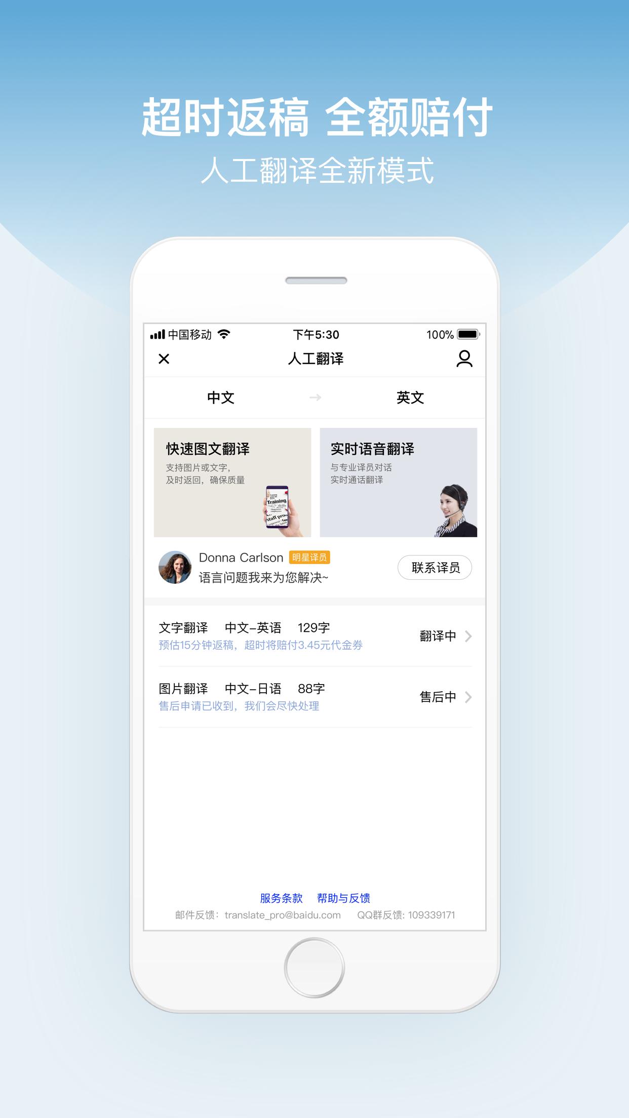 百度翻译-旅游学习必备多语种翻译词典 Screenshot