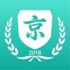 北京医院挂号-北京三甲医院预约挂号