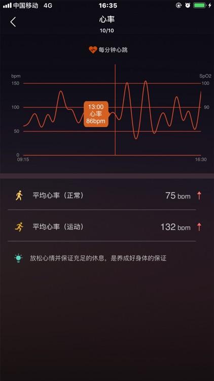 i71运动 screenshot-3
