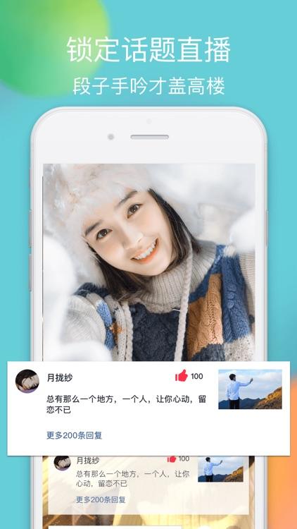 物色直播—真人视频交友直播秀场tv screenshot-3