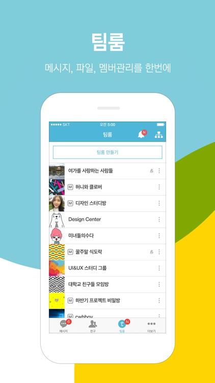 네이트온 screenshot-0