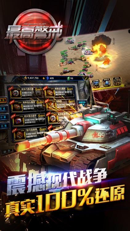 最高警戒 - 深红警备 screenshot-0