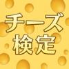 C.P.A. チーズ検定