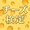 C.P.A. チーズ検定 - iPhoneアプリ
