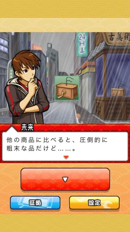 えどたん screenshot-0