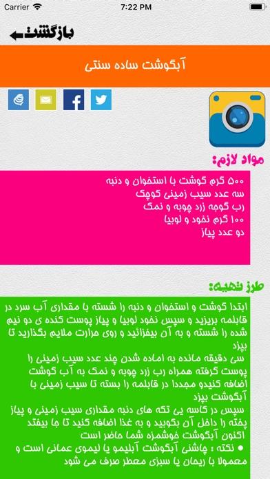 Screenshot for Ashpazi آشپزی in United Arab Emirates App Store