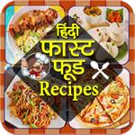 Fast Food Kitchen Recipes