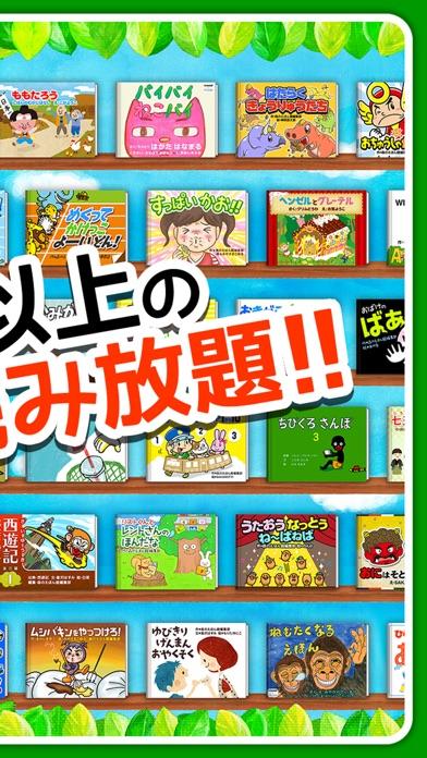 森のえほん館◆絵本の読み聞かせアプリスクリーンショット2