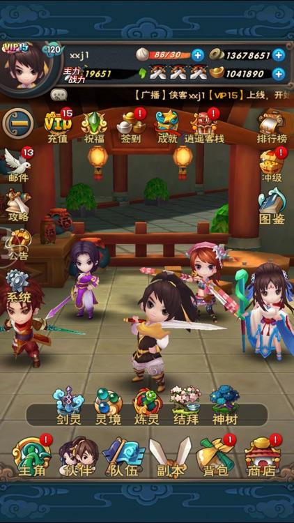 新仙剑奇侠传3D 逍遥客栈上线 screenshot-5