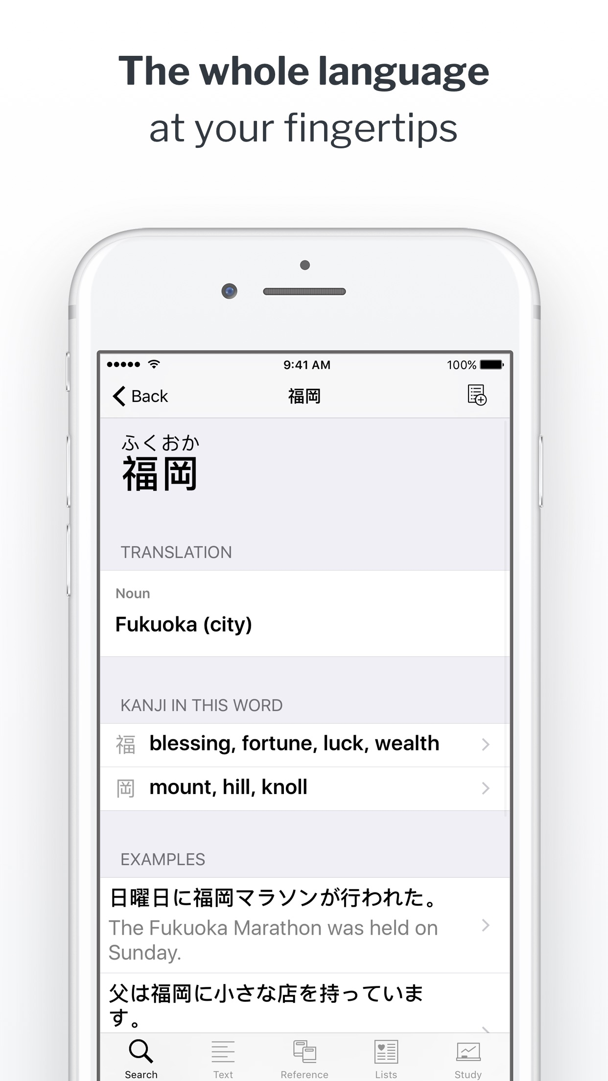 Japanese Screenshot