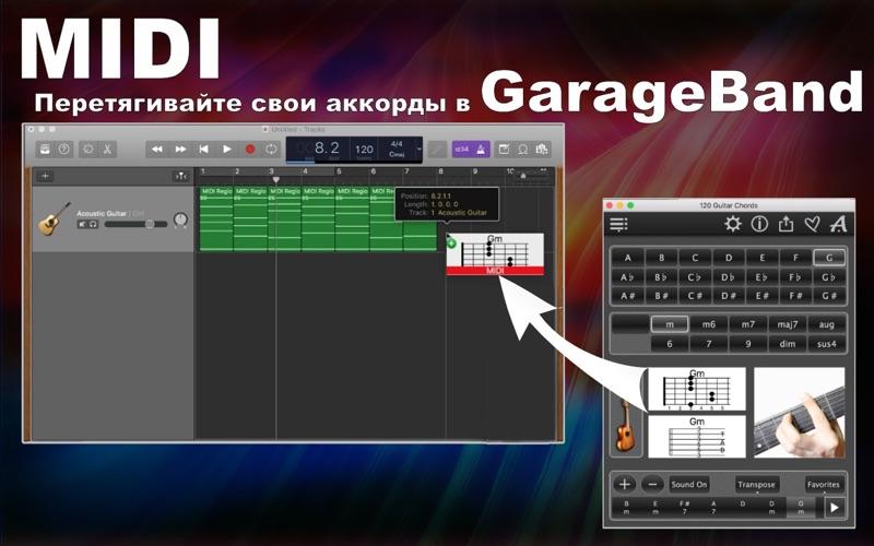 120 аккордов для гитары скриншот программы 2