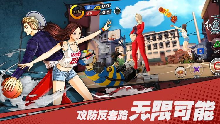 潮人篮球 screenshot-6