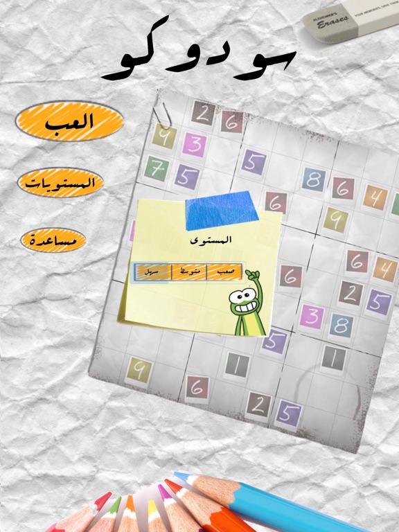 Just Sudoku Forever-ipad-1