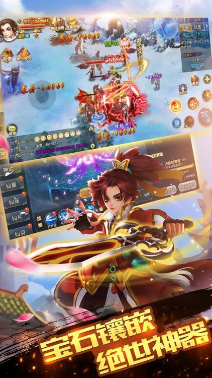 蜀山轩辕志-热门仙侠修仙手游 screenshot-3