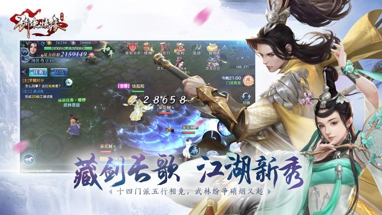 剑侠情缘 screenshot-1
