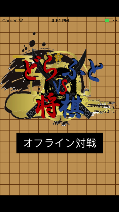 どらふと将棋 screenshot 1