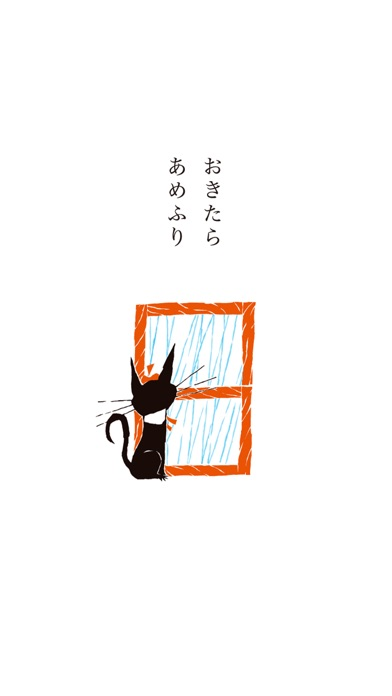 くろねころびんちゃん「ぷんすか」~大人も楽しめる動く絵本~スクリーンショット2