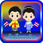 Learn Thai for beginner icon