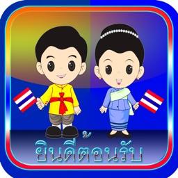 Learn Thai for beginner