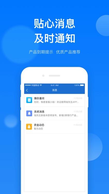 钱先生® screenshot-3