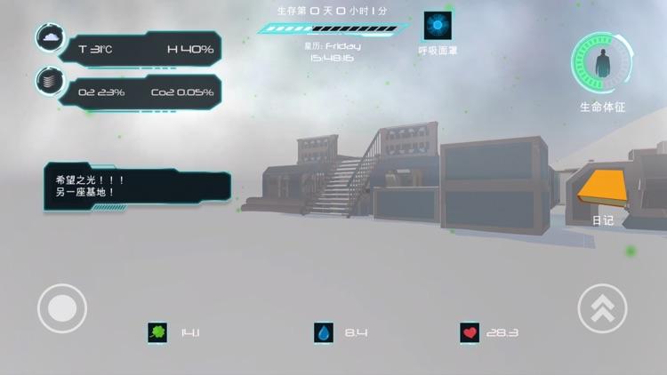 生存2077 - 太空漫游外星探险解谜 screenshot-4