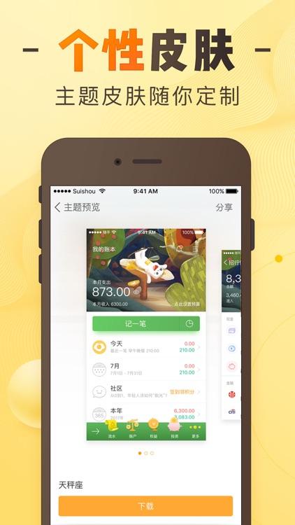 随手记(专业版)-专业记账理财财务软件 screenshot-4