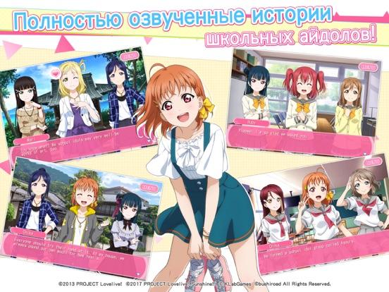 Скачать Love Live!School idol festival