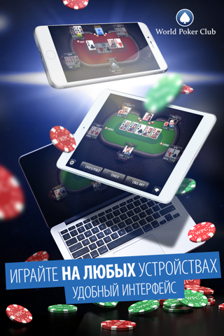 Скриншот из Poker Game: World Poker Club