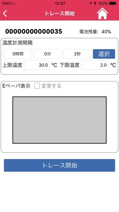 Ontrasys Liteのスクリーンショット4
