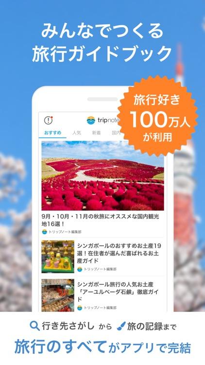 観光・旅行・おでかけガイドブック - トリップノート screenshot-0