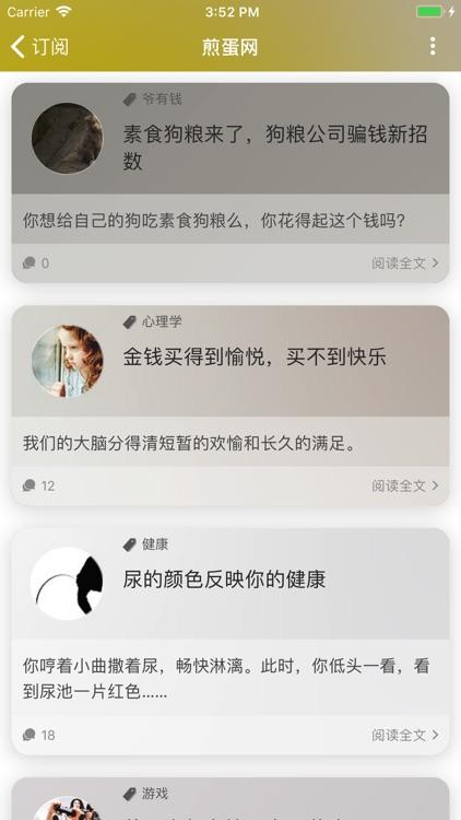 下一栈 screenshot-3