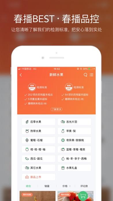 春播-安心健康全球美食 screenshot three