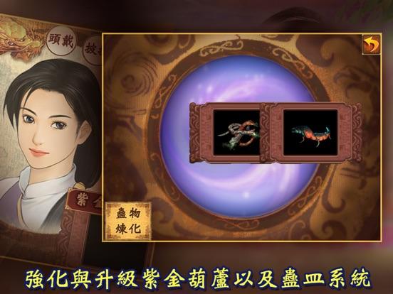 新仙劍奇俠傳(正版單機) на iPad