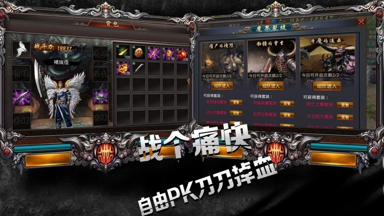 开天斩龙-传世私服屠龙手游 screenshot-4