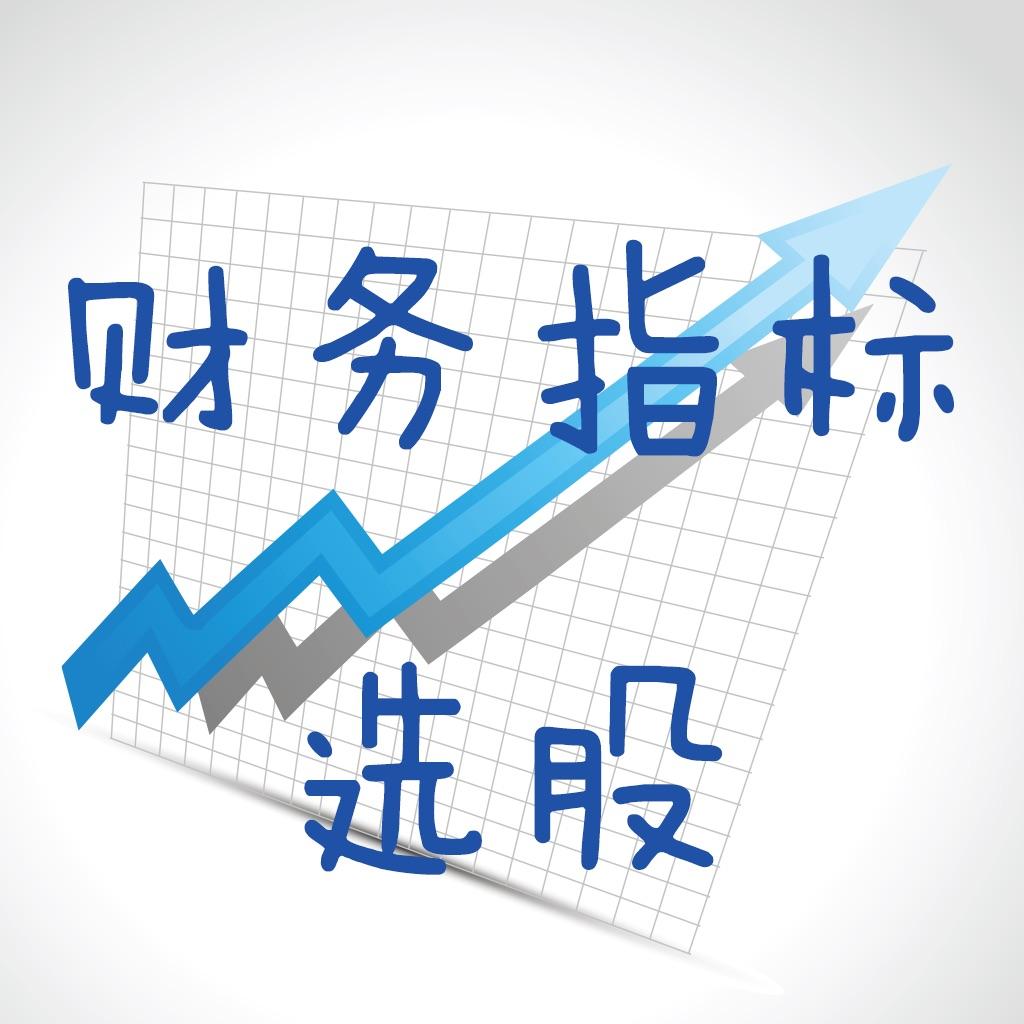 财务指标选股